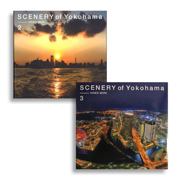 森日出夫 SCENERY of Yokohama(シーナリーオブヨコハマ)