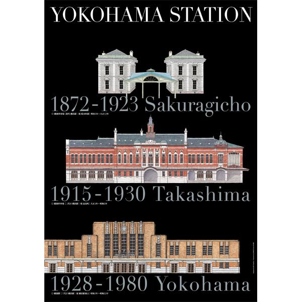 ポスター 島口暉生「三代横浜駅」