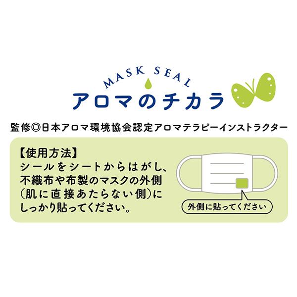 マスクシール【アロマのチカラ】