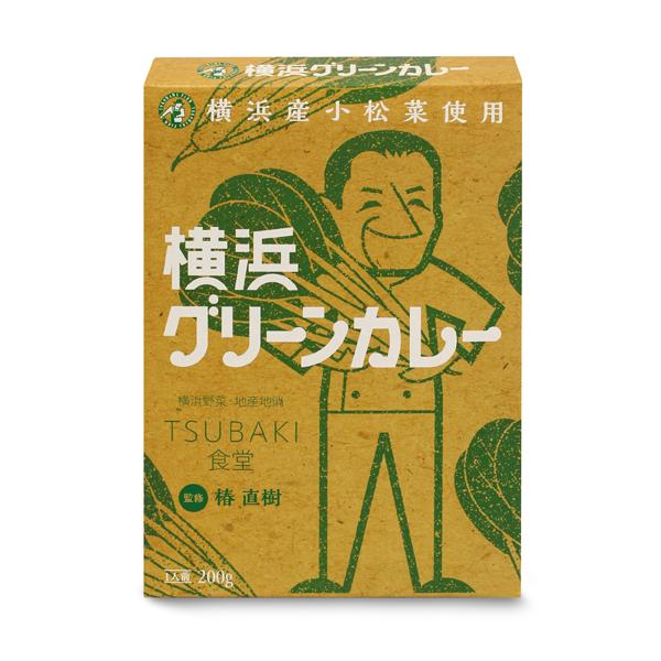 横浜エール&横浜グリーンカレーセット