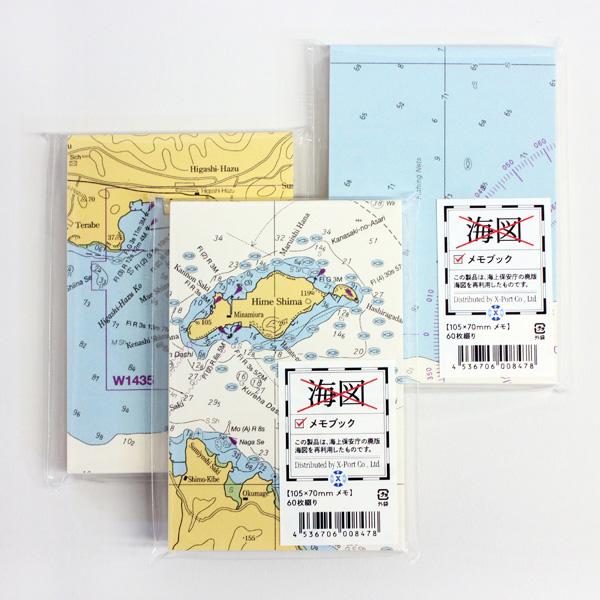 海図 メモブック