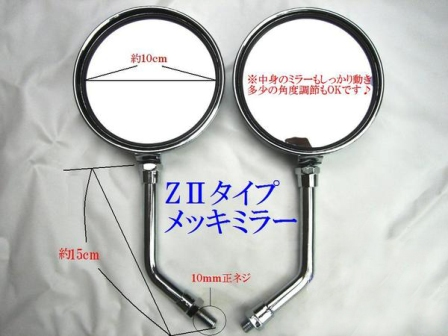S-179◆汎用◆Z-�タイプミラー◆メッキ