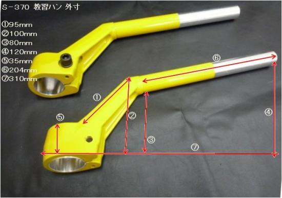 S-370◆汎用◆教習ハン ダイキャスト◆黒