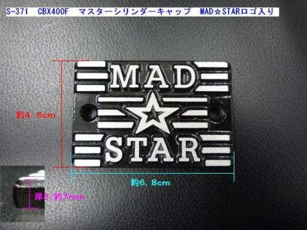S-371◆CBX400F用◆フロントブレーキマスターシリンダーキャップ◆ロゴ入り