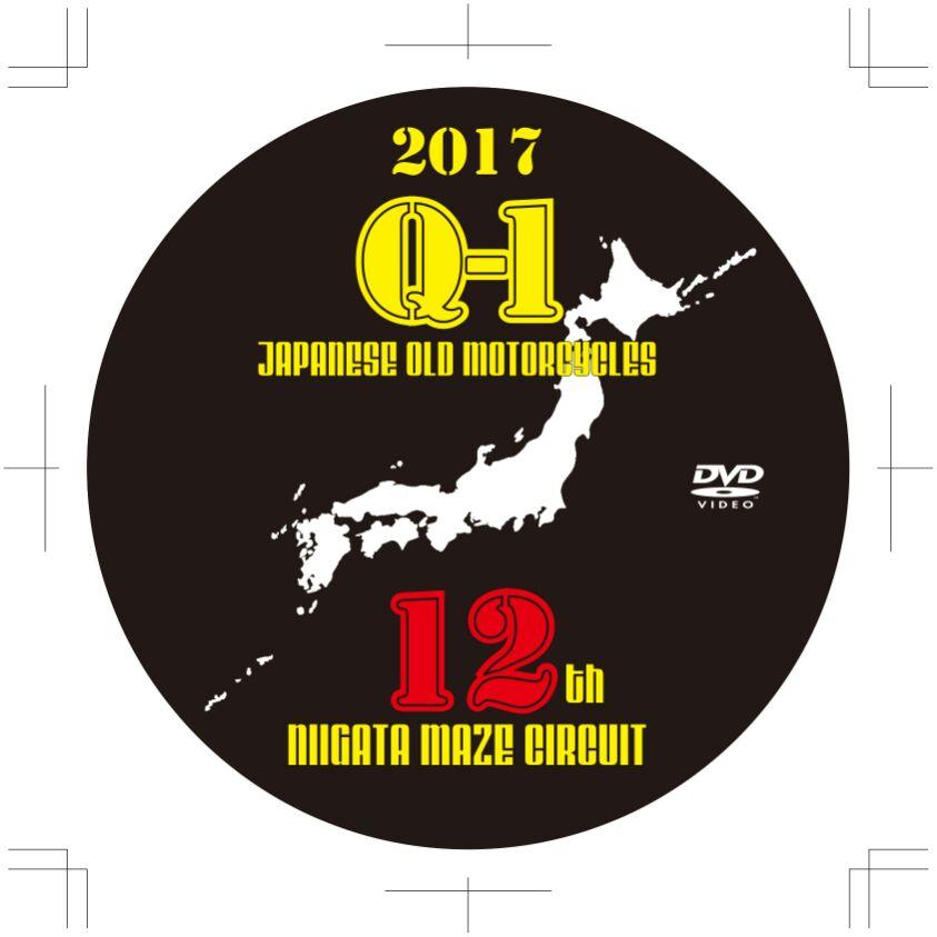 【新作】MS17CL01 2017 旧車會イベント Q-1 12th in 新潟 永久保存版DVD