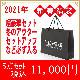 【目玉】 ☆2021☆豪華5点入り福袋っ! メンズ&レディースあり