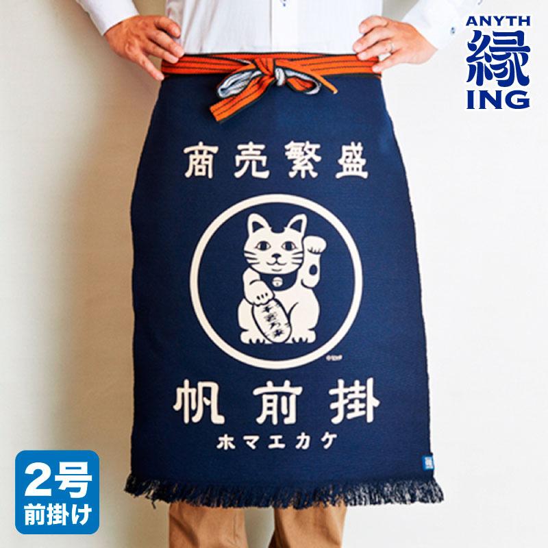 縁起紋 「招き猫」ロング前掛け
