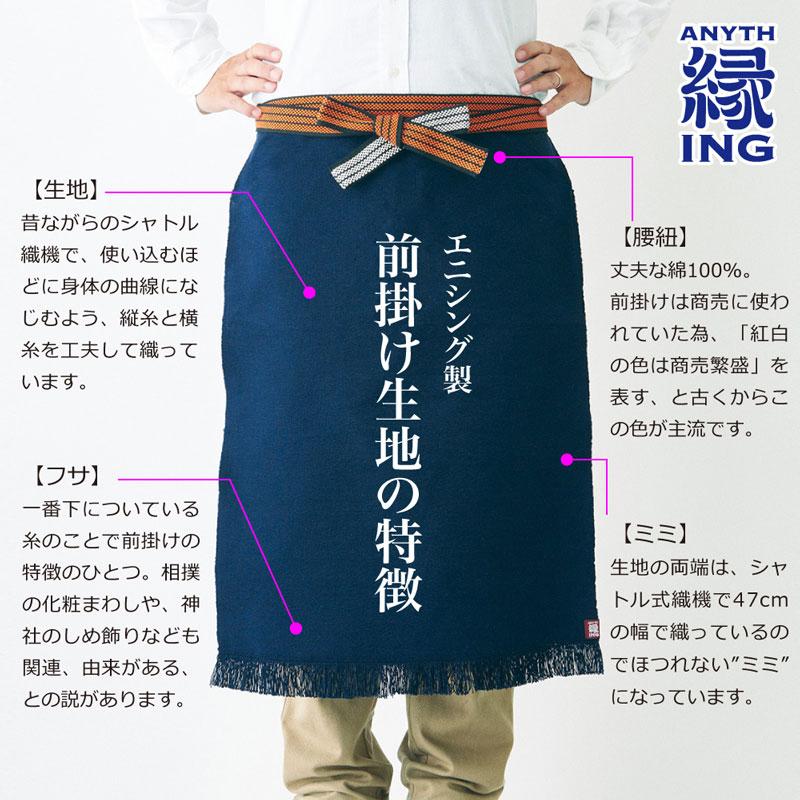 漢字紋 「酒」ロング前掛け