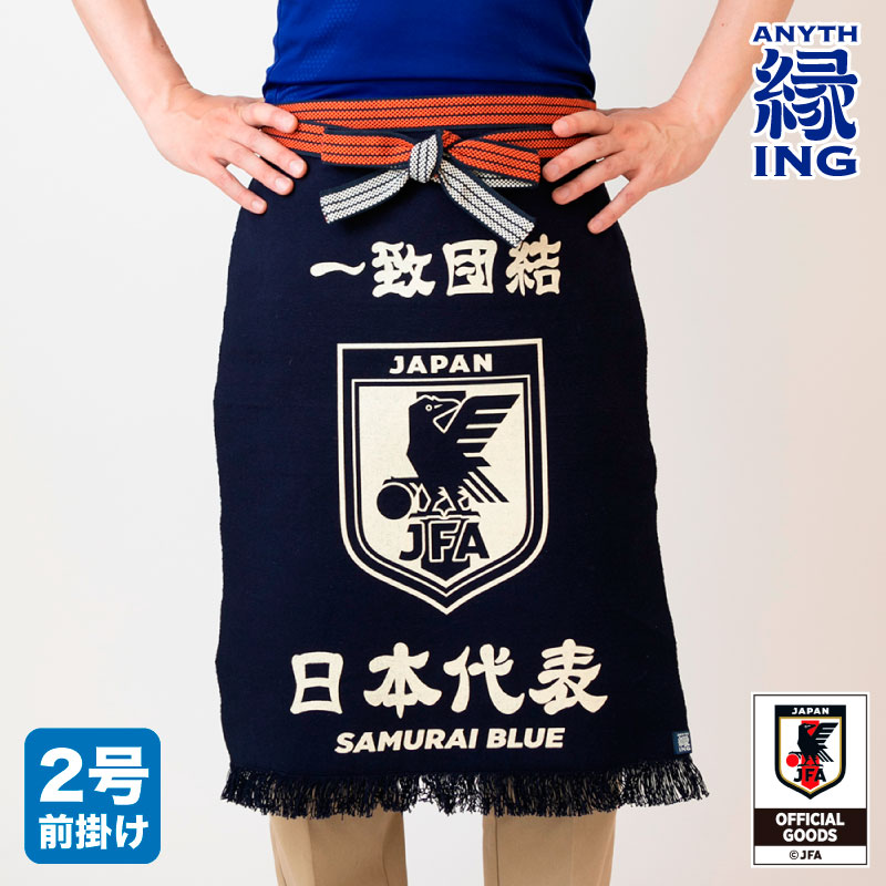 「サッカー日本代表ver.」 ロング前掛け