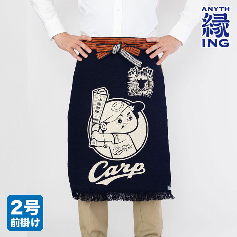 広島東洋カープ公認「Carp帆前掛け~2021『バリバリバリ』Ver.」 ロング前掛け