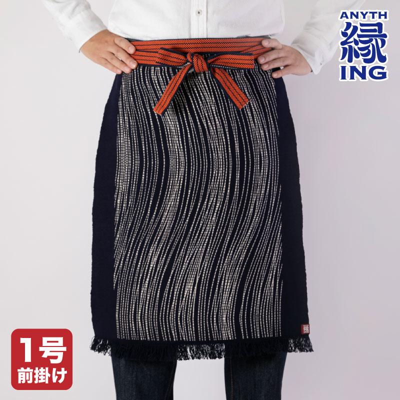 伝統のてぬぐい柄「竹縞」ロング前掛け 紺