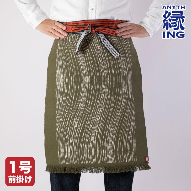 伝統のてぬぐい柄「竹縞」ロング前掛け 抹茶