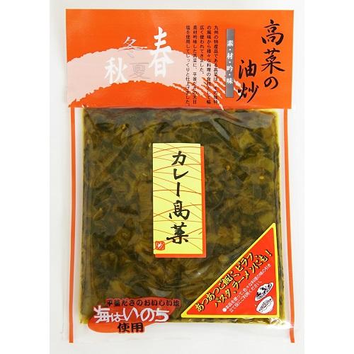 天日塩 カレー高菜
