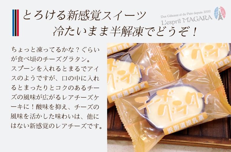 送料込み チーズグラタン20個入 簡易ギフトボックス