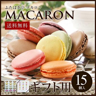 送料込み マカロン15個入 オリジナルギフトボックス おまかせで季節のマカロンが15個入ります
