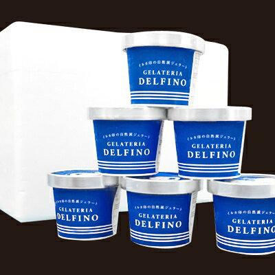 送料込み 自然派ジェラート12個入 香料・着色料不使用 おまかせでバランスよくお入れします