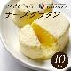 送料別 チーズグラタン10個入 簡易ギフトボックス