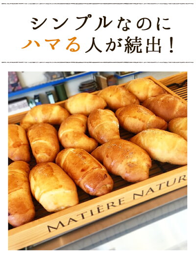 送料別 ケーキ屋の発酵バター塩パン20個入
