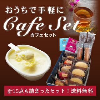 送料別 おうちでカフェセット  Cafe3500  簡易ギフトボックスにてお届け