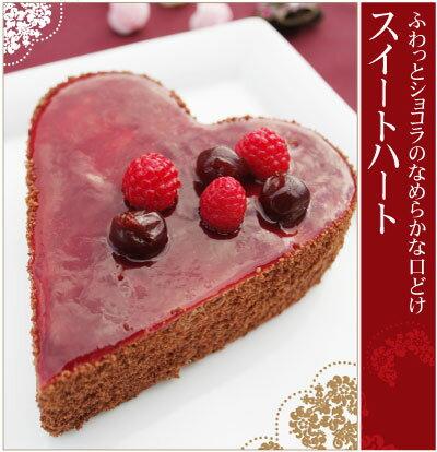 送料込み LOVEスイートハート4号サイズ(2〜3名用) ムースショコラケーキ