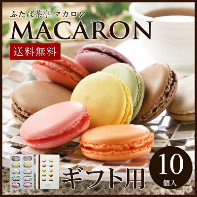 送料別 マカロン10個入 オリジナルギフトボックス おまかせで8種からセレクト