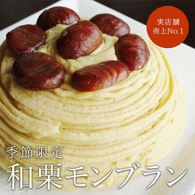 送料別 和栗モンブラン5号(15センチ、4〜8名) ホールケーキタイプ