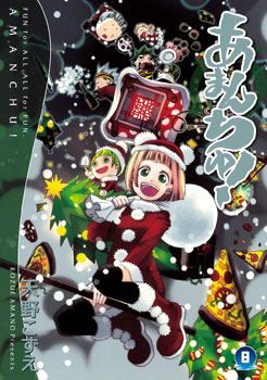 初回限定版 あまんちゅ! 8巻
