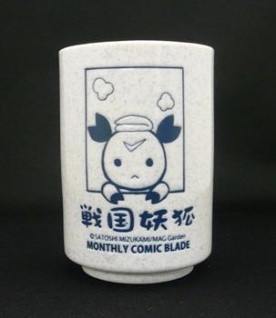 戦国妖狐 特製湯のみ 2012年夏ver