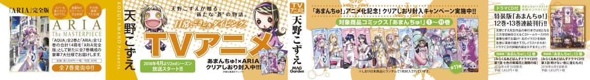 (クリアしおり全11種付き)「あまんちゅ!」1〜12巻セット