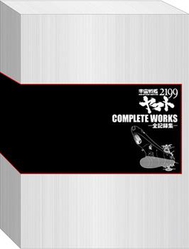 宇宙戦艦ヤマト2199 COMPLETE WORKS-全記録集- Vol.1&2 BOX