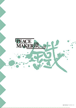 AGF2015 PEACE MAKER 鐵 クリアファイル