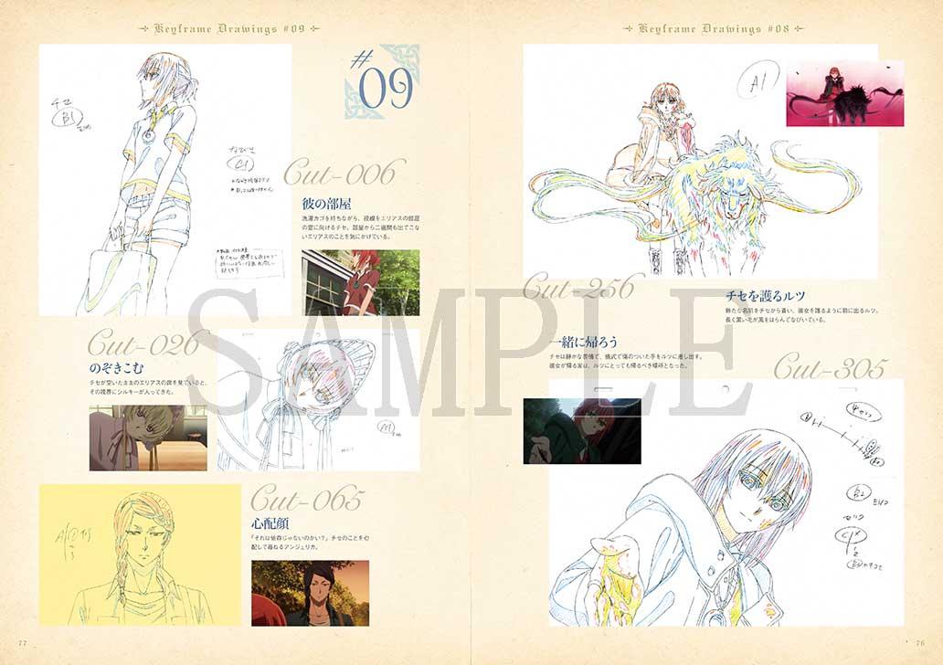 『魔法使いの嫁 』アニメーションワークス 2