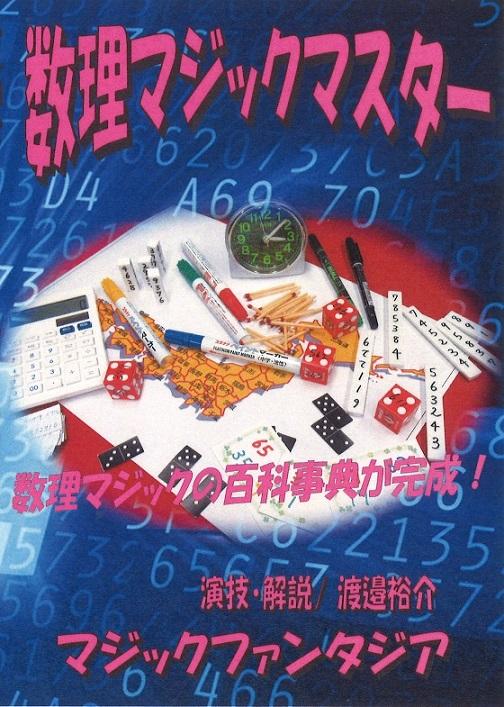 数理マジックマスター DVD