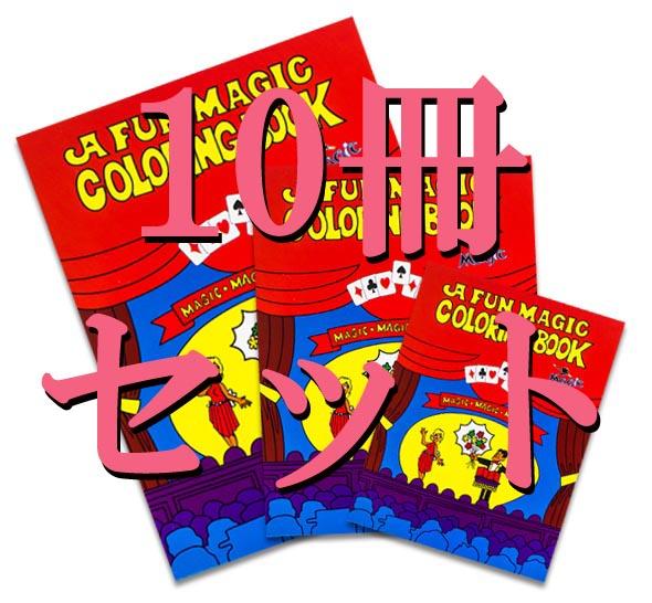 【10冊セット】カラーリングブック:小サイズ / a Fun Magic Coloring Book