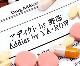アディクト by 野郎 / Addict by YA・ROW