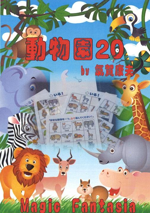 動物園20