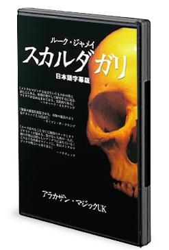 スカルダガリ(錯覚と・思い込み)日本語字幕版