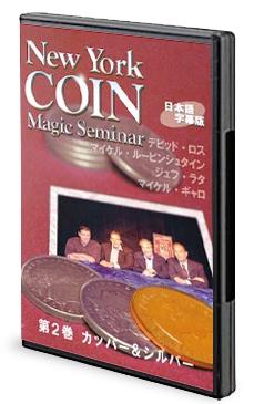 ニューヨーク・コインマジック・セミナー第2巻