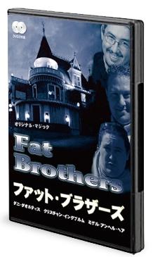 ファットブラザーズ1(日本語字幕DVD)