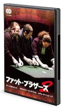 ファットブラザーズ2 (日本語字幕版)