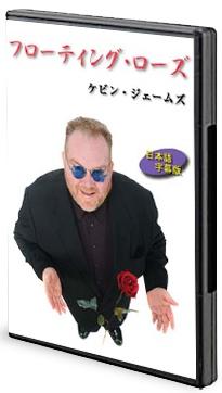 フローティングローズ : 日本語字幕DVD