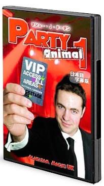 パーティーアニマル第1巻/PARTY animal vol.1