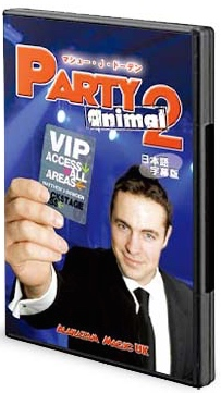 パーティーアニマル第2巻//PARTY animal vol.2