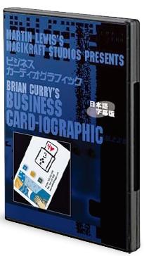ビジネス・カーディオグラフィック