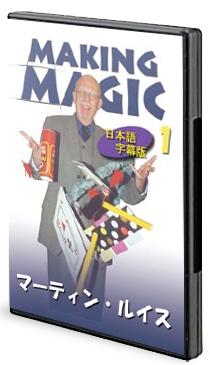 メイキングマジック第1巻