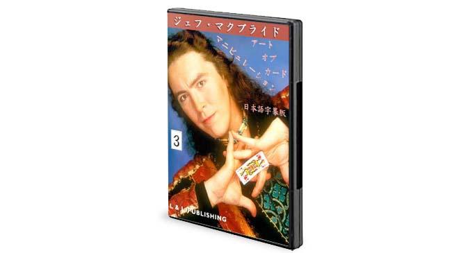 アート・オブ・カード・マニピュレーション 第3巻(日本語字幕DVD)ジェフ・マクブライド