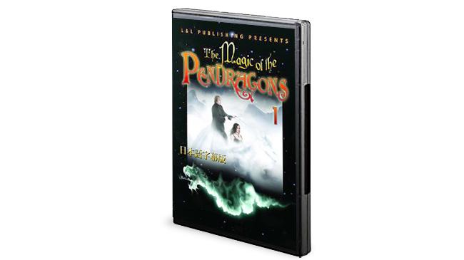 【日本語字幕版】マジック・オブ・ペンドラゴンズ 第1巻(The Magic of the PENDRAGONS 1)