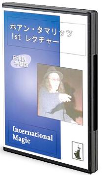 ホアン・タマリッツ 1stレクチャー(日本語字幕DVD)