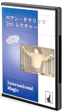 ホアン・タマリッツ 2ndレクチャー(日本語字幕DVD)