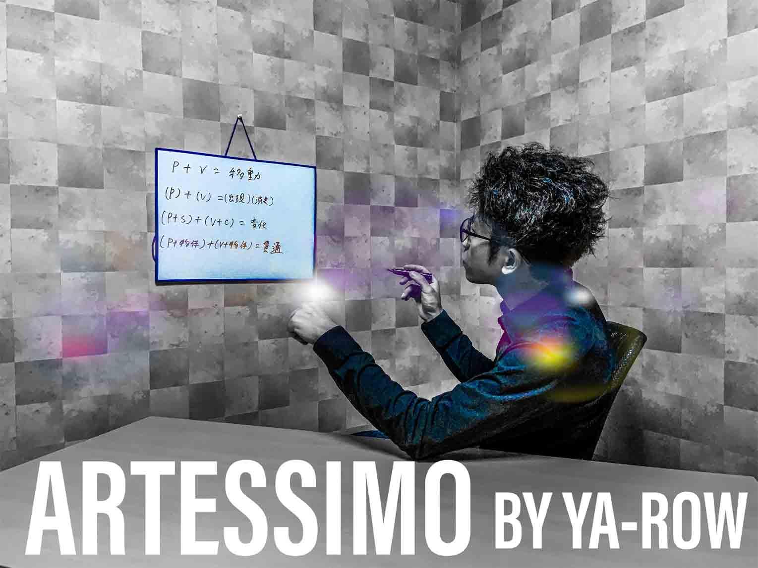 アルテッシモ by 野郎/ ARTESSIMO by YA-ROW